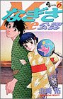 なぎさme公認 6 (少年サンデーコミックス)
