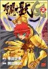 聖闘士星矢EPISODE. G 〈2巻〉