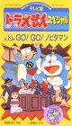 TV版ドラえもんスペシャル 第13巻「GO!GO!ノビタマン」 [VHS]