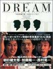 DREAM 完全保存版—バレーボール・ビッグ3写真集 '98世界選手権~2000Vリーグまで (双葉社スーパームック)