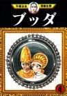 ブッダ(4) (手塚治虫漫画全集 (290))