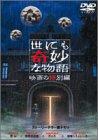 世にも奇妙な物語 映画の特別編 [DVD]