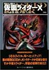 仮面ライダーX (Action comics) 画像
