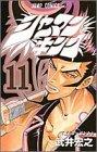 シャーマンキング (11) (ジャンプ・コミックス)