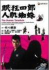 眠狂四郎人肌蜘蛛[DVD]