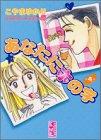 あなたにホの字 (4) (講談社漫画文庫)
