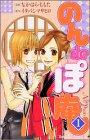 のんdeぽ庵 1 (1) (講談社コミックスキス)