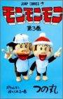 モンモンモン 第3巻 ポチョムキン捨てられるの巻 (ジャンプコミックス)