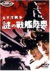 太平洋戦争 謎の戦艦陸奥 [DVD]