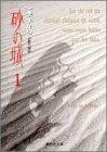 砂の城 (1) (集英社文庫―コミック版)