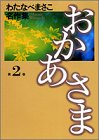 おかあさま (第2巻) (わたなべまさこ名作集)