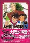 大使閣下の料理人(3) (講談社漫画文庫)
