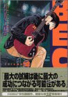 BECK (Volume18) (講談社コミックス―Monthly shonen magazine comics (KCDX1850))
