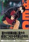 BECK 第18巻 2004年03月17日発売
