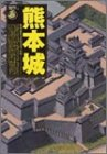 熊本城―偉容誇る大小の天守・石垣 (歴史群像・名城シリーズ)