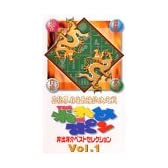 芸能界麻雀最強王位決定戦 THE われめDEポン Vol.1 [VHS]