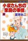 小泉さんちの家庭の事情 2 (マーガレットコミックス)