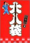こちら葛飾区亀有公園前派出所大入袋 (3) (集英社文庫―コミック版)