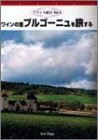 フランス紀行(3) ワインの里ブルゴーニュを旅する [DVD]