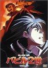 バビル2世 Vol.4 [DVD]