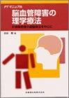 PTマニュアル 脳血管障害の理学療法―片麻痺患者の運動療法を中心に