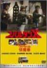 スパルタンX〈デジタル・リマスター版〉 [DVD]