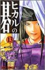 ヒカルの碁 第13巻 2001-08発売
