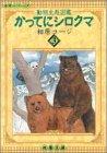 かってにシロクマ―動物生態図鑑 (3) (双葉文庫―名作シリーズ)