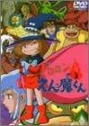 ドロロンえん魔くん Vol.3 [DVD]