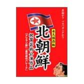 北朝鮮祝賀芸術公演BOX [DVD]