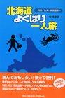 北海道よくばり一人旅—利尻・礼文・釧路湿原