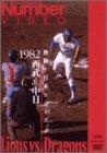 熱闘!日本シリーズ 1982 西武-中日 [DVD] -