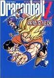 『DRAGON BALL Z』孫悟空伝説―テレビアニメ完全ガイド (ジャンプコミックス)