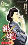 銀魂 (第5巻) (ジャンプ・コミックス)