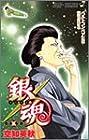 銀魂 第5巻 2004年12月27日発売