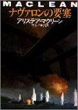 ナヴァロンの要塞 (ハヤカワ文庫 NV 131)