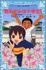 若おかみは小学生!〈PART1〉―花の湯温泉ストーリー (講談社青い鳥文庫)