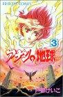 アナンの地球 第3巻 (プリンセスコミックス)