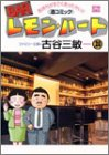 BARレモン・ハート―気持ちがすごくあったかい!!(酒コミック) (20)