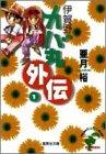 伊賀野カバ丸 外伝 1 (集英社文庫―コミック版)