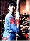 菊豆 [DVD]