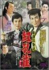 新諸国物語 「紅孔雀 第一集」 [DVD]