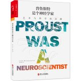img - for Proust Was a Neuroscientist(Chinese Edition) book / textbook / text book