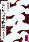 とりかへばや物語(4) 冬の巻 (講談社学術文庫)