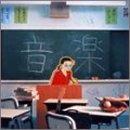 「ごくせん」オリジナル・サウンドトラック(CCCD)