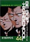 BE―BOP―HIGHSCHOOL(44) (ヤンマガKCスペシャル)