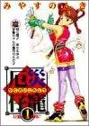 厄災仔寵 1 (ヤングジャンプコミックス)