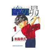 空の昴 (1) (少年マガジンコミックス)
