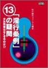 「淫行条例」の疑問―少女売春はなくせるのか!? (GENJINブックレット)