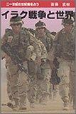 イラク戦争と世界―二一世紀の世紀像を占う